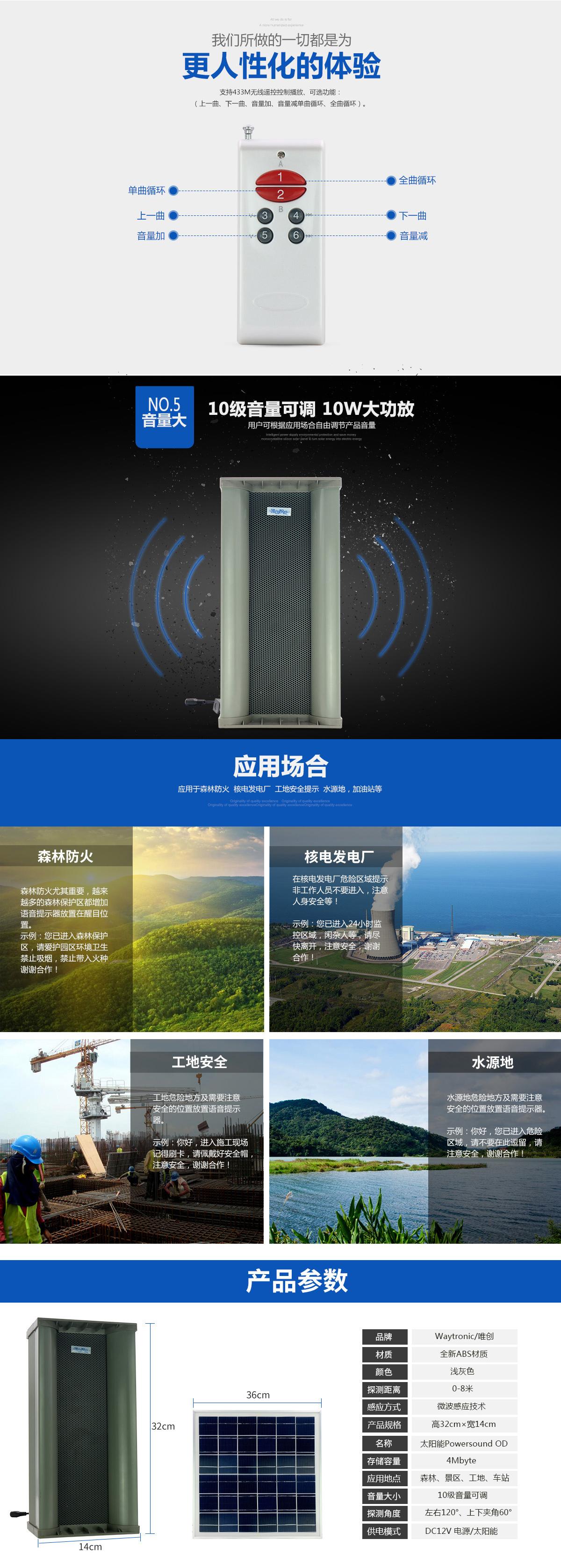 微波感应语音提示器