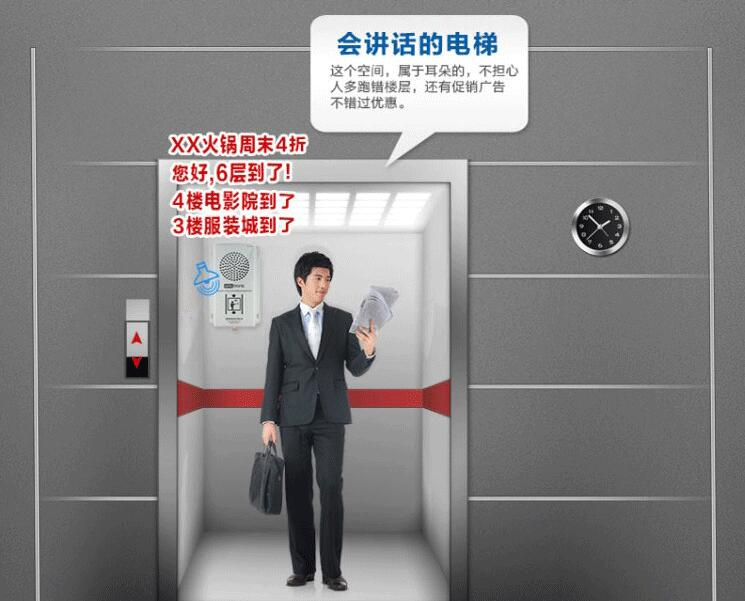 电梯语音报站器